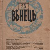 ВѢНЕЦЪ – брой от Октомври 1943 г.