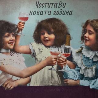 Новогодишна картичка